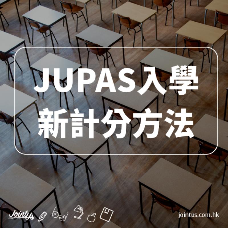JUPAS 新計分方法