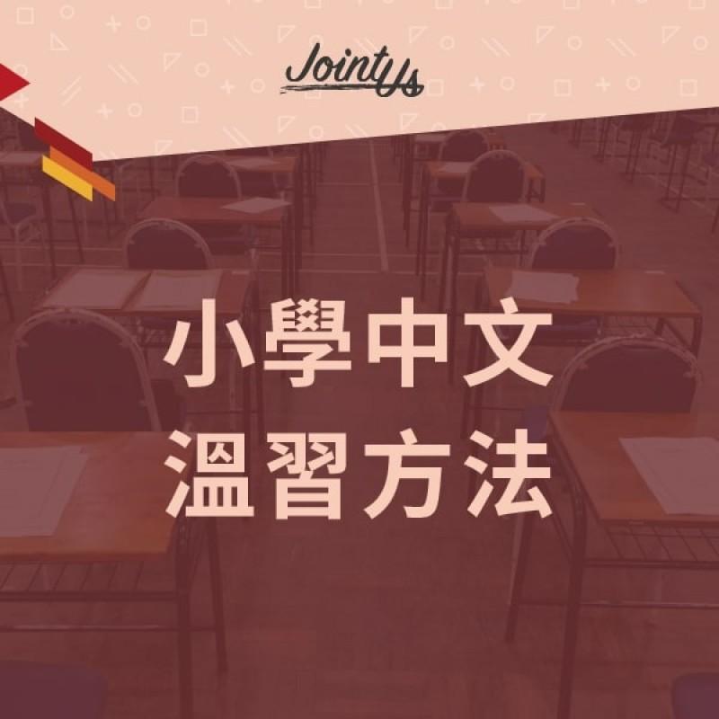 小學中文溫習方法