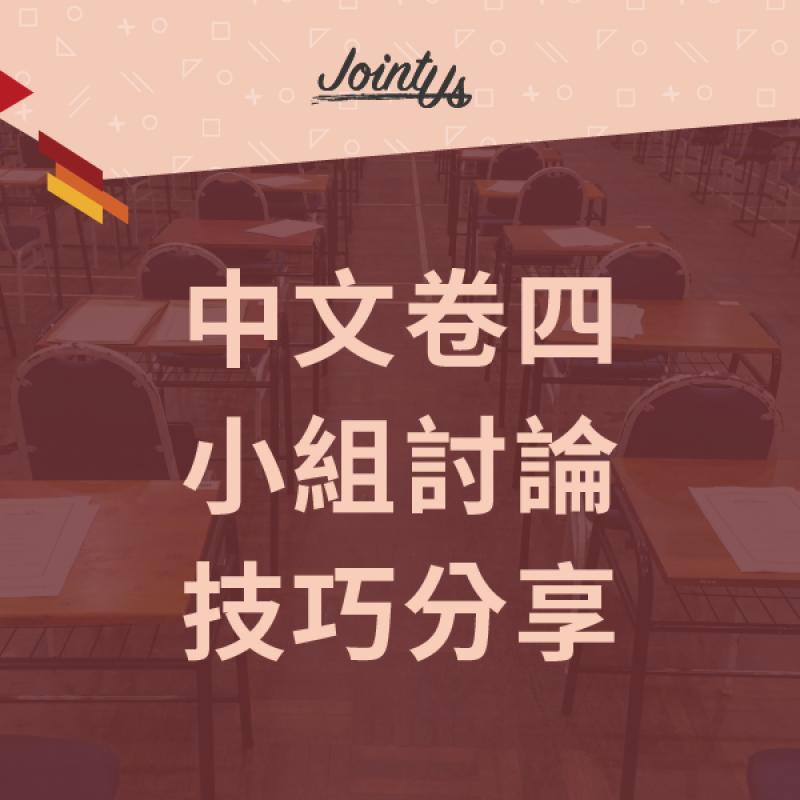 【DSE中文卷四】小組討論的六大說話技巧分享