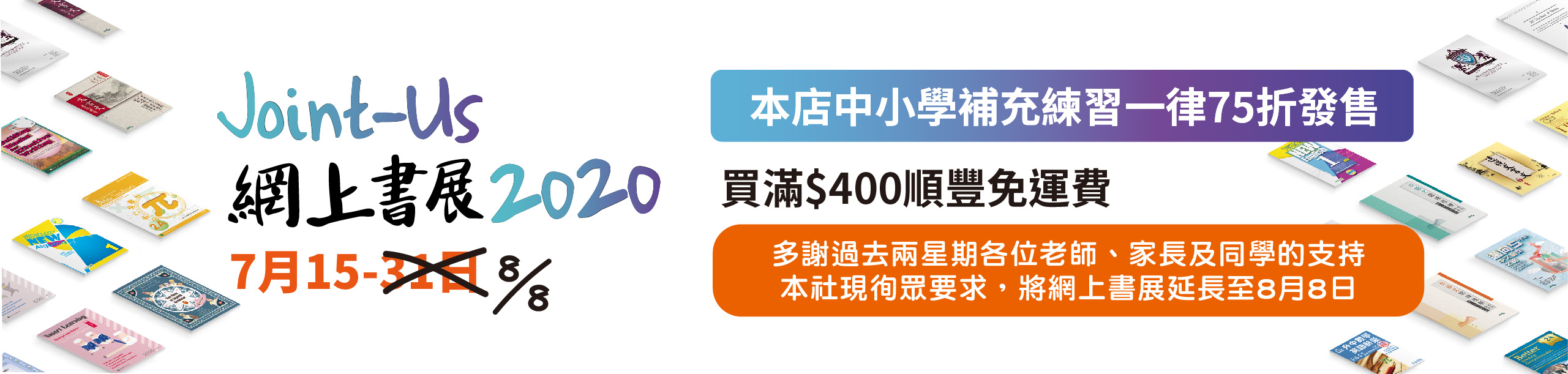 網上書展2020 全店中小學補充練習一律75折發售