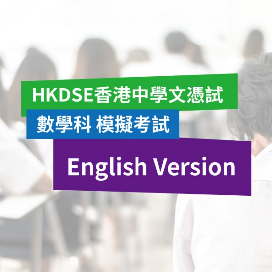 HKDSE Maths Mock Exam
