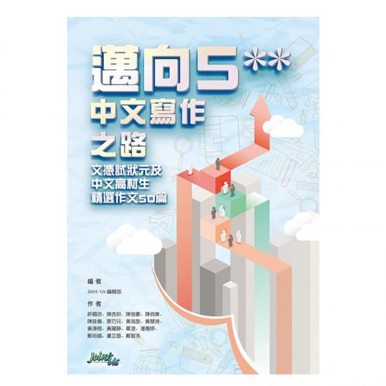 邁向5**中文寫作之路