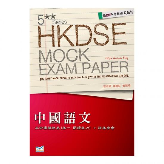 5** 文憑試 模擬試題 中國語文 卷一 閱讀能力
