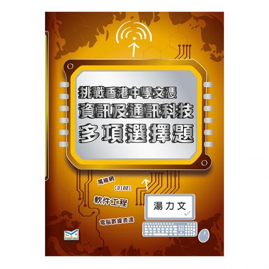 挑戰香港中學文憑 資訊及通訊科技 多項選擇題