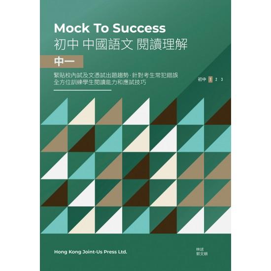 Mock to Success 中國語文閱讀理解 中一