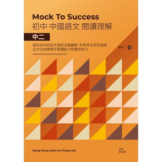 Mock to Success 中國語文閱讀理解 中二