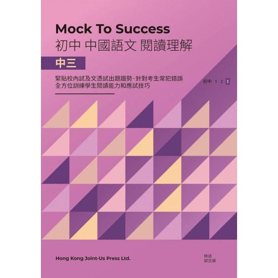 Mock to Success 中國語文閱讀理解 中三