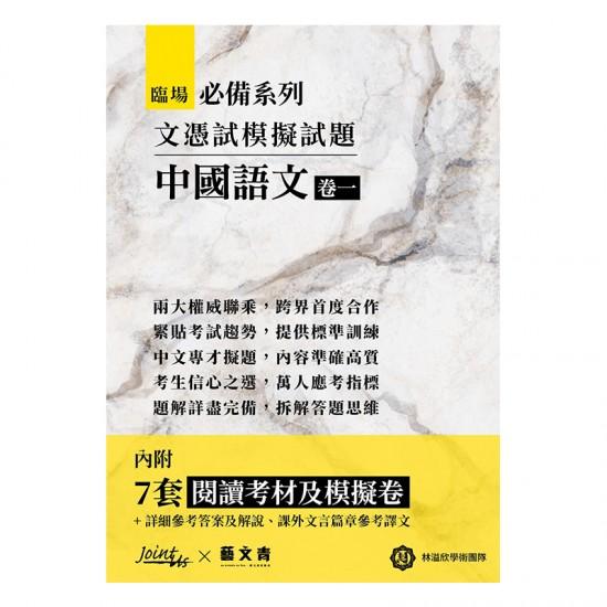 臨場必備系列-文憑試模擬試題中國語文 卷一