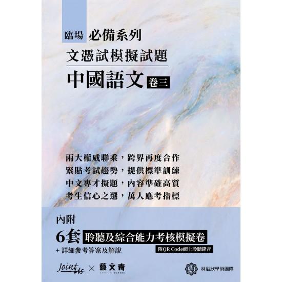 臨場必備系列-文憑試模擬試題中國語文 卷三