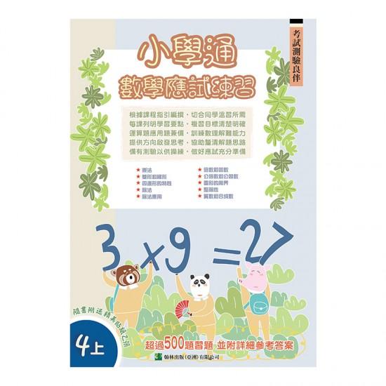 小學通 數學 應試練習 四上