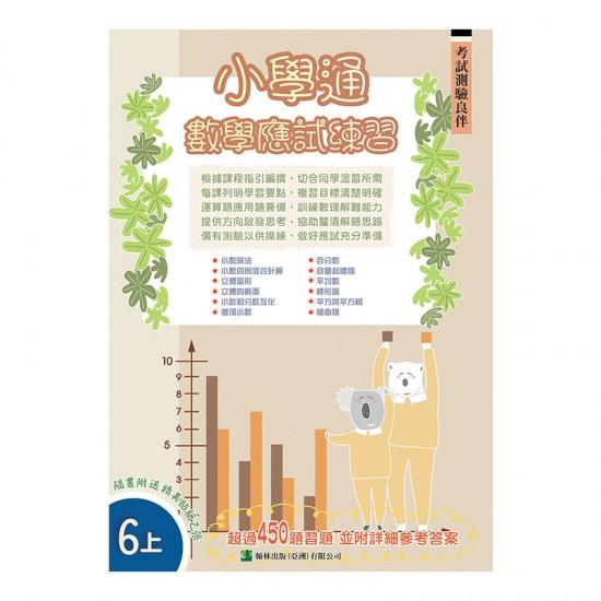 小學通 數學 應試練習 六上