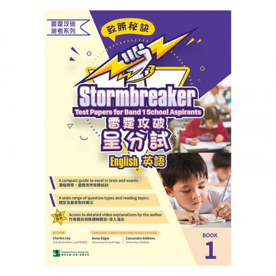Stormbreaker – English Test Papers for Band 1 School Aspirants 雷霆攻破呈分試 – 英語 Book1