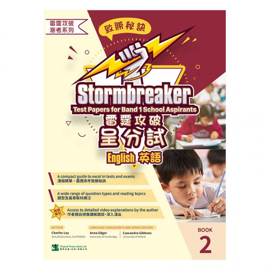 Stormbreaker – English Test Papers for Band 1 School Aspirants 雷霆攻破呈分試 – 英語 Book2