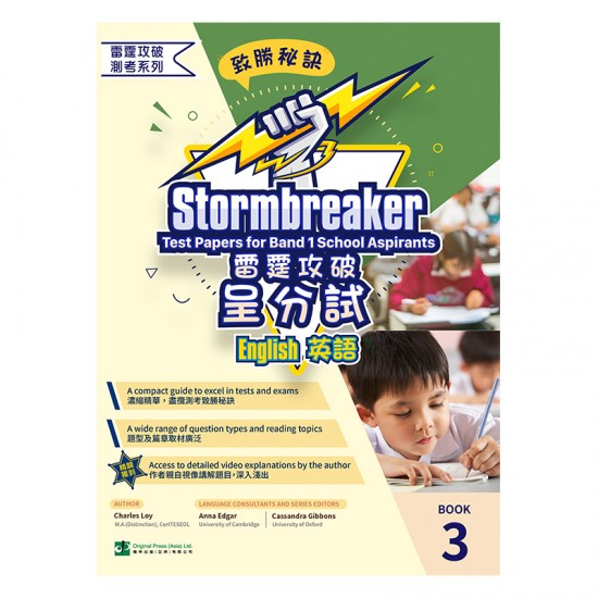 Stormbreaker – English Test Papers for Band 1 School Aspirants 雷霆攻破呈分試 – 英語 Book3