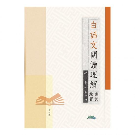 白話文閱讀理解應試練習 初中 第一冊