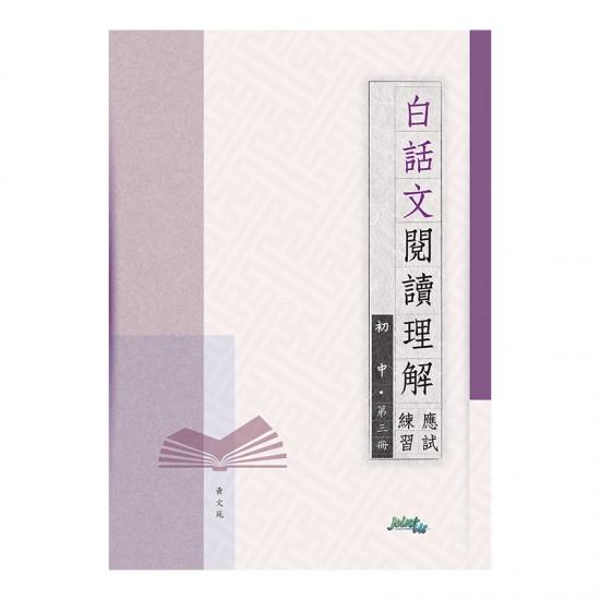 白話文閱讀理解應試練習 初中 第三冊