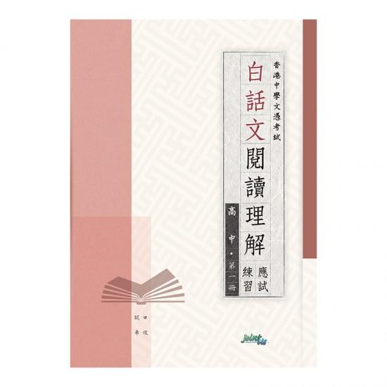 白話文閱讀理解應試練習 高中 第一冊