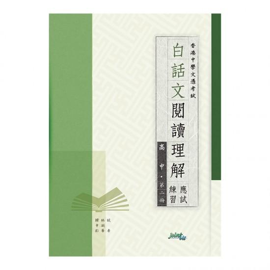 白話文閱讀理解應試練習 高中 第二冊