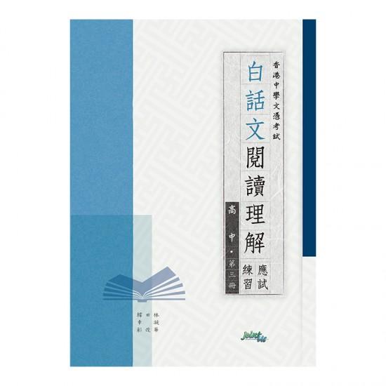 白話文閱讀理解應試練習 高中 第三冊