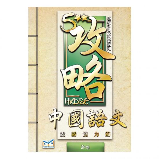 5**攻略 中國語文 說話能力篇