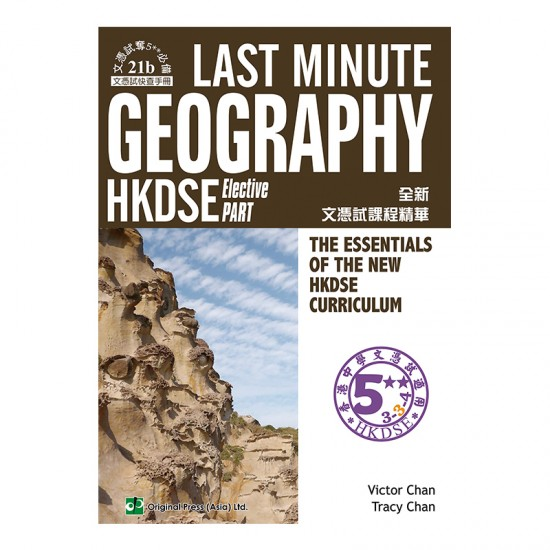 Last Minute Geography - Elective Part (DSE)
