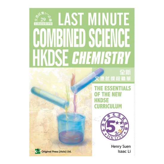 Last Minute Combined Science - Chemistry (DSE)