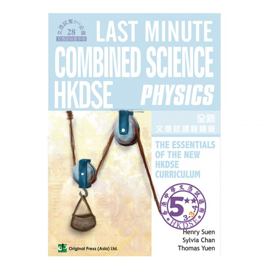 Last Minute Combined Science - Physics (DSE)