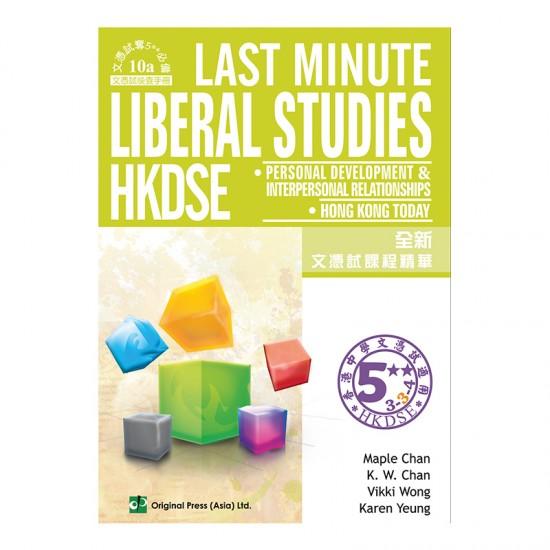Last Minute Liberal Studies - Module 1 & 2 (DSE)