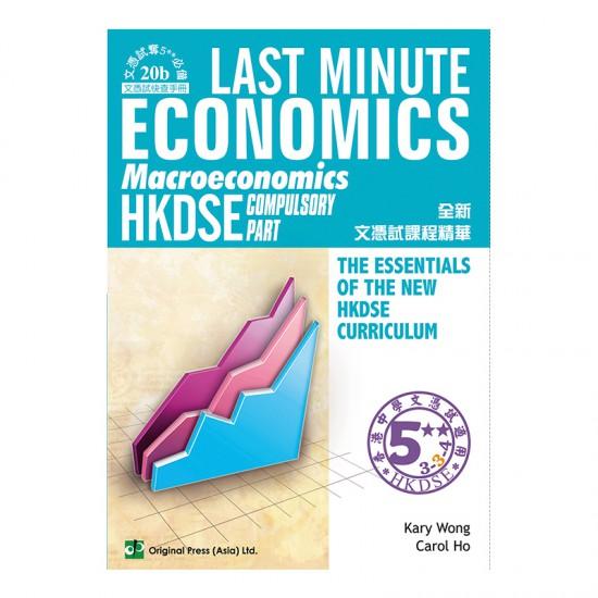 Last Minute Economics - Macroeconomics (DSE)