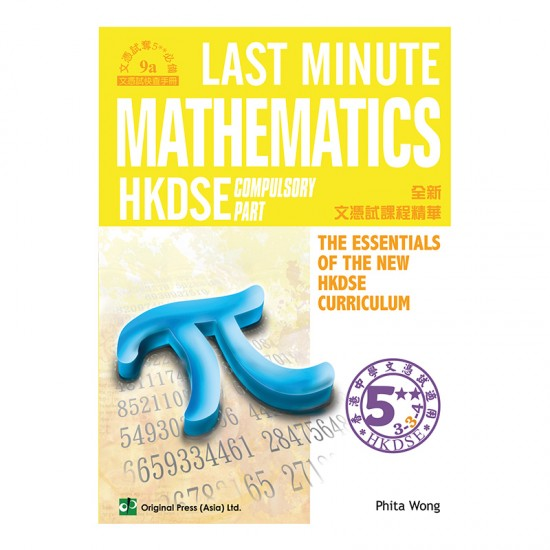 Last Minute Mathematics - Compulsory Part (DSE)