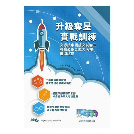 升級奪星實戰訓練 文憑試中國語文試卷三 聆聽及綜合能力考核 模擬試題