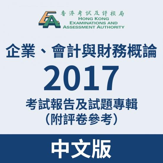 2017-企業、會計與財務概論