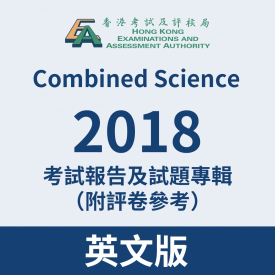 2018-Combined Science