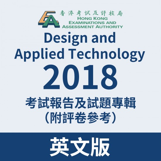 2018-Design and Applied Technology