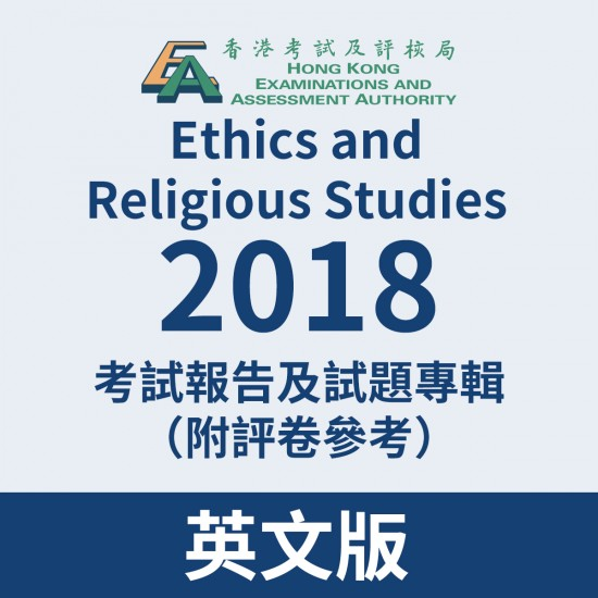2018-Ethics and Religious Studies