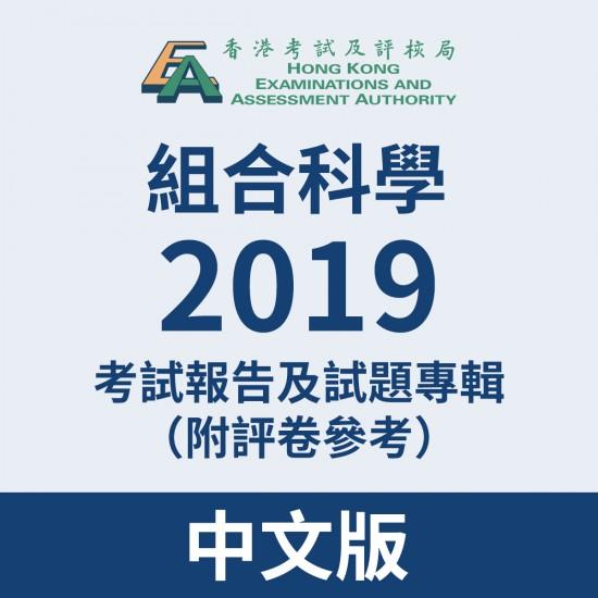 2019-組合科學
