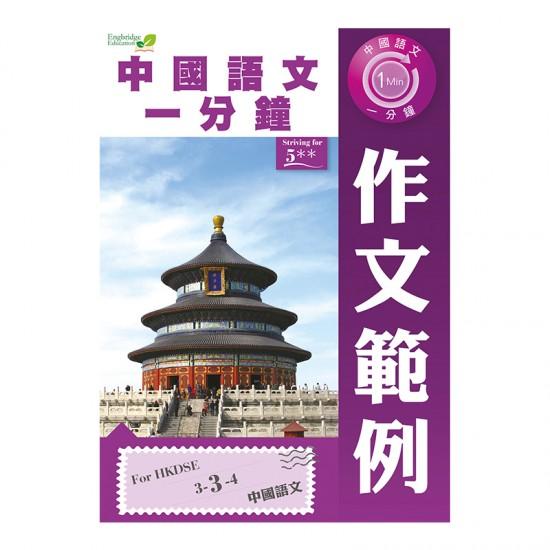 中國語文一分鐘 作文範例