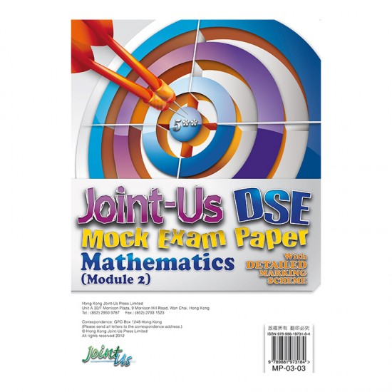 DSE Mathematics (Module 2) Mock Paper