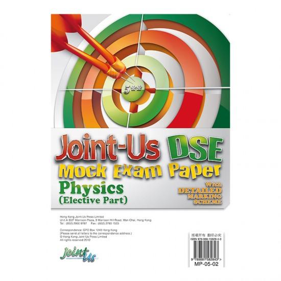DSE Physics (Elective Part) Mock Paper