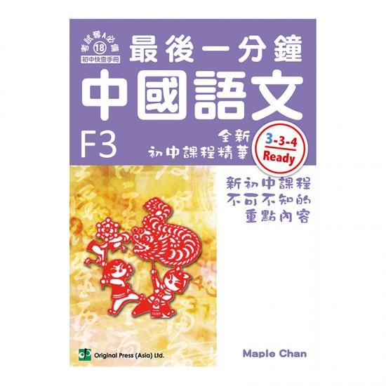 最後一分鐘 中國語文 F3