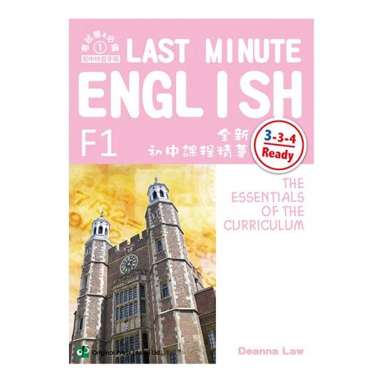 Last Minute English (F1)