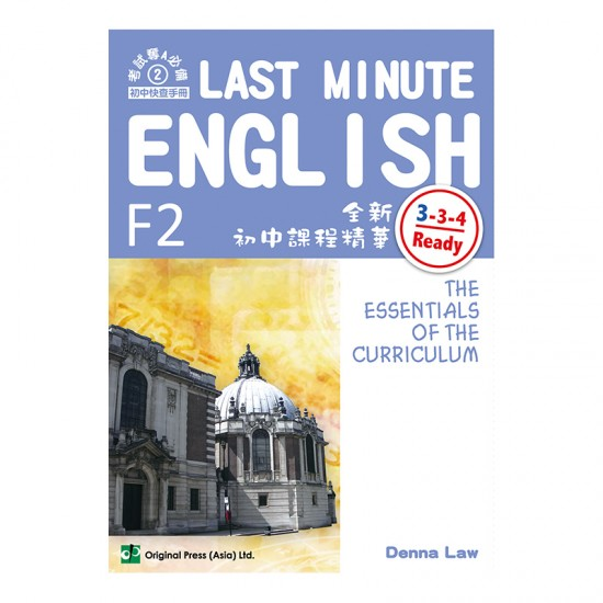 Last Minute English (F2)
