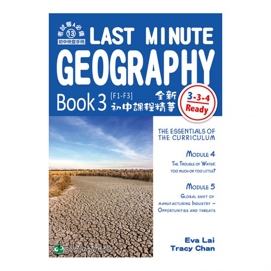 Last Minute Geography (F1-F3) Book 3