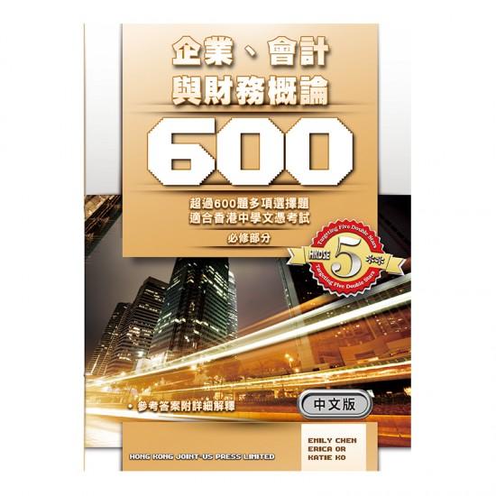 企業、會計與財務概論 600