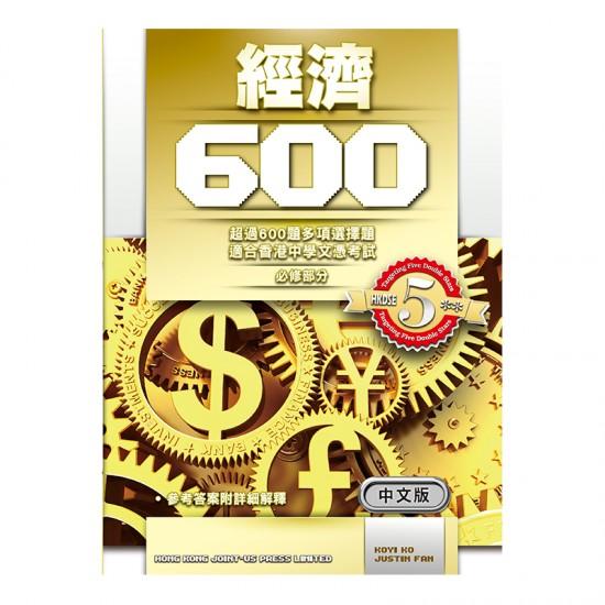 經濟 600