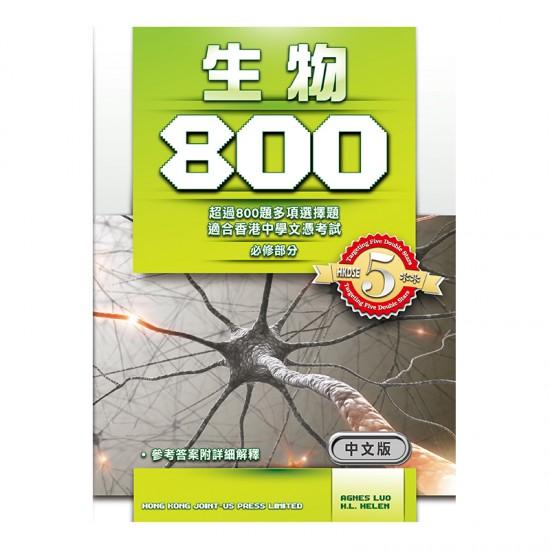 生物 800