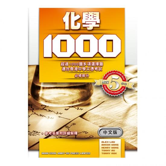 化學 1000