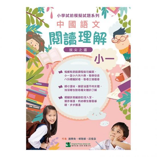 小學試前模擬試題系列-中國語文閱讀理解-小一