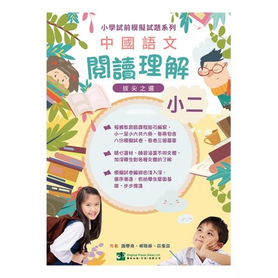 小學試前模擬試題系列-中國語文閱讀理解-小二