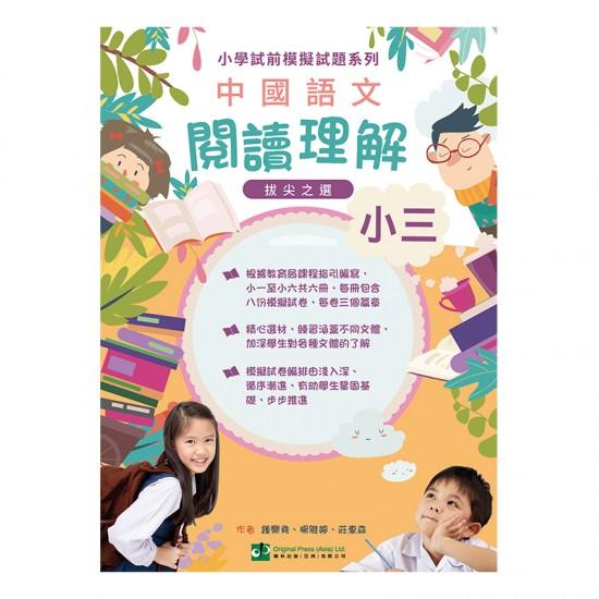 小學試前模擬試題系列-中國語文閱讀理解-小三